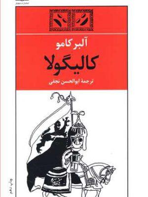 کتاب کالیگولا اثر آلبر کامو انتشارات نیلوفر