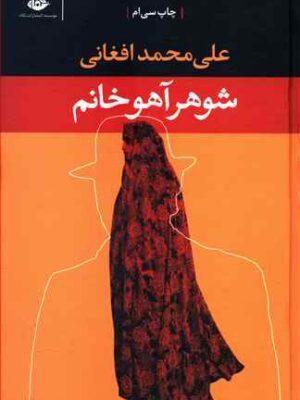 کتاب شوهر آهو خانم اثر علی محمد افغانی انتشارات نگاه