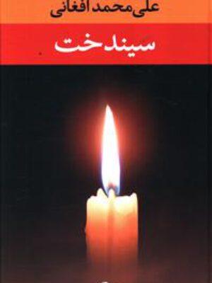 کتاب سیندخت اثر علی محمد افغانی انتشارات نگاه