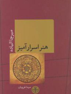 کتاب هنر اسرار آمیز اثر میرچا الیاده انتشارات کتاب پارسه