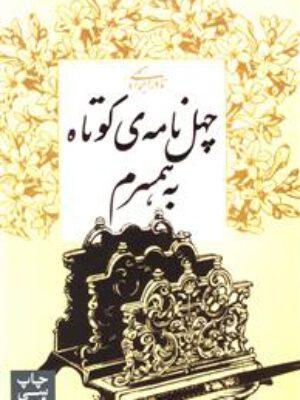کتاب چهل نامه کوتاه به همسرم اثر نادر ابراهیمی انتشارات روزبهان
