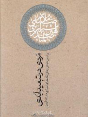 کتاب مردی در تبعید ابدی اثر نادر ابراهیمی انتشارات روز بهان