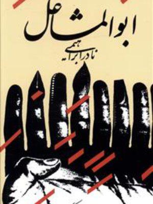 کتاب ابوالمشاغل اثر نادر ابراهیمی انتشارات روز بهان