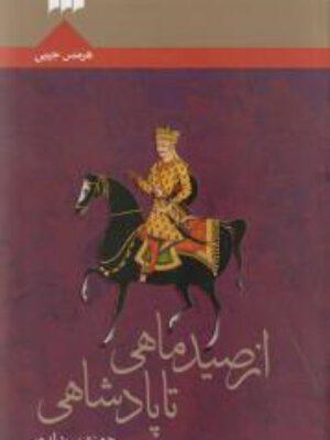 کتاب از صید ماهی تا پادشاهی (جیبی) اثر حمزه سردادور انتشارات هرمس