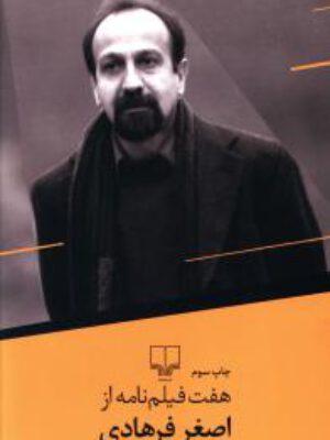 کتاب هفت فیلم نامه از اصغر فرهادی اثر اصغر فرهادی انتشارات چشمه