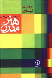 کتاب هنر مدرن اثر نوربرت لینتن نشر نی
