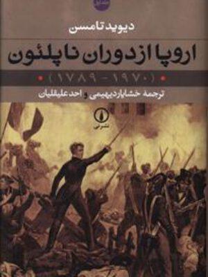 کتاب اروپا از دوران ناپلئون (2جلدی)اثر دیوید تامسن انتشارات نی