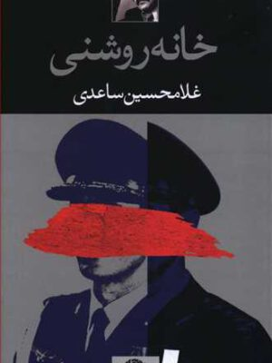 کتاب خانه روشنی اثر غلامحسین ساعدی انتشارات نگاه