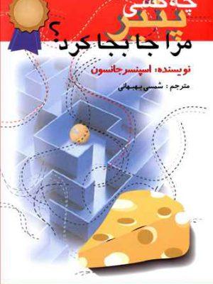 کتاب چه کسی پنیر مرا جابجا کرد اثر اسپنسر جانسون انتشارات اختران