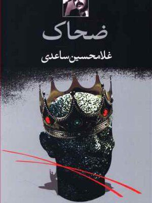 کتاب ضحاک اثر غلامحسین ساعدی انتشارات نگاه