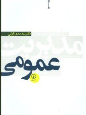 کتاب مدیریت عمومی اثر مهدی الوانی نشر نی