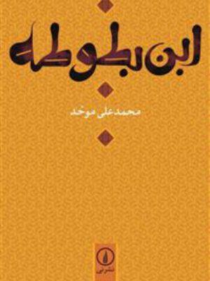 کتاب ابن بطوطه اثر محمد علی موحد نشر نی