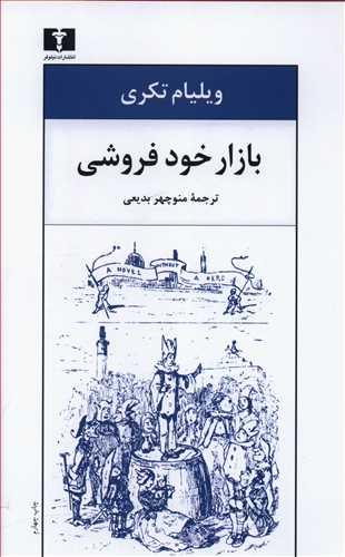 کتاب بازار خود فروشی اثر ویلیام تکری انتشارات نیلوفر
