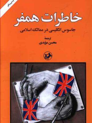 کتاب خاطرات همفر ترجمه محسن مویدی انتشارات امیر کبیر
