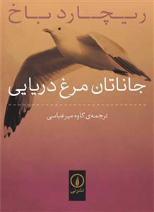 کتاب جاناتان مرغ دریایی (جیبی)اثر ریچارد باخ نشر نی