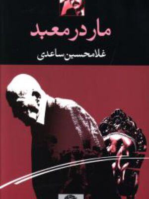 کتاب مار در معبد اثر غلامحسین ساعدی انتشارات نگاه