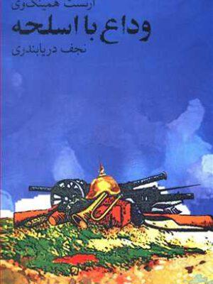 کتاب وداع با اسلحه اثر ارنست همینگ وی انتشارات نیلوفر