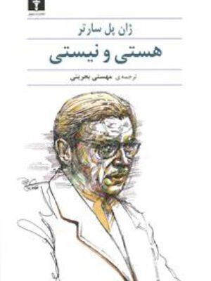 کتاب هستی و نیستی اثر ژان پل سارتر انتشارات نیلوفر