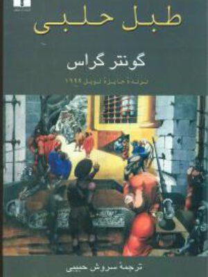 کتاب طبل حلبی اثر گونتر گراس انتشارات نیلوفر