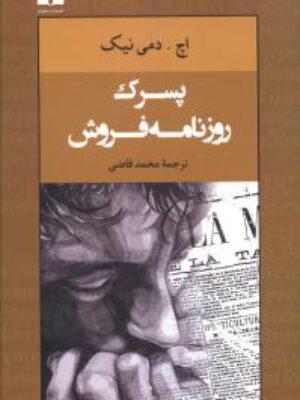 کتاب پسرک روزنامه فروش اثر اچ.دمی نیک انتشارات نیلوفر