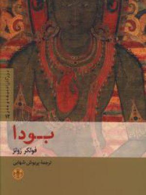 کتاب بزرگان اندیشه و هنر (12)(بودا) اثر فولکر زوتز انتشارات کتاب پارسه