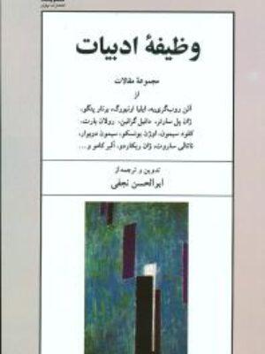 کتاب وظیفه ادبیات اثر آلن روب گری یه انتشارات نیلوفر