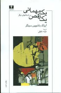 کتاب یک مهمانی یک رقص و داستانهای دیگر اثر آیزاک باشویس سینگر انتشارات نیلوفر