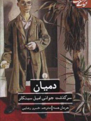 کتاب ادبیات کلاسیک جهان (دمیان)اثر هرمان هسه انتشارات علمی فرهنگی