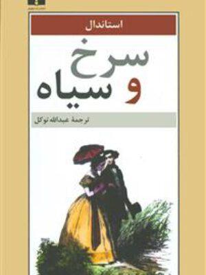 کتاب سرخ و سیاه اثراستاندال انتشارات نیلوفر