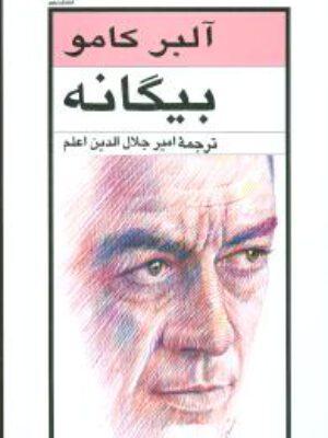 کتاب بیگانه اثر آلبر کامو انتشارات نیلوفر