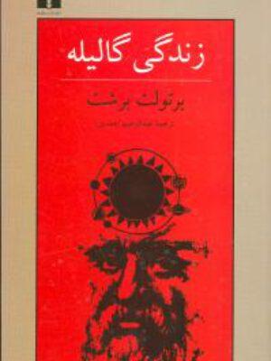 کتاب زندگی گالیله اثربرتولت برشت انتشارات نیلوفر