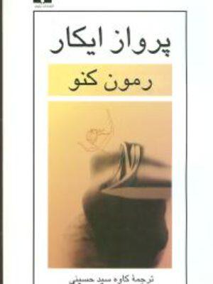 کتاب پرواز ایکار اثر رمون کنو انتشارات نیلوفر