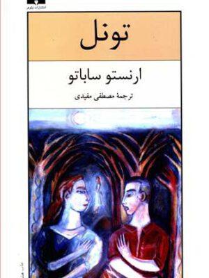 کتاب تونل اثر ارنستو ساباتو انتشارات نیلوفر
