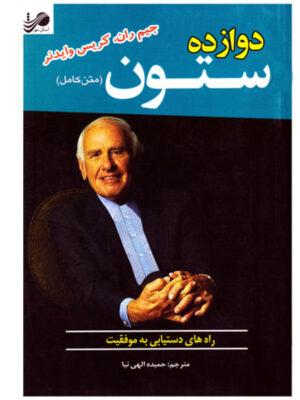 کتاب دوازده ستون موفقیت اثر جیم ران.کریس وایدنر انتشارات آستان مهر