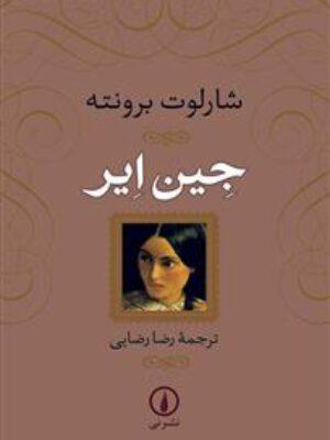 کتاب جین ایر اثر شارلوت برونته نشر نی
