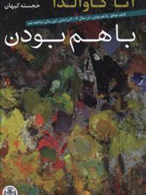 کتاب با هم بودن اثر آنا گاوالدا انتشارات پارسه