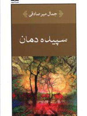 کتاب سپیده دمان اثر جمال میر صادقی انتشارات نیلوفر