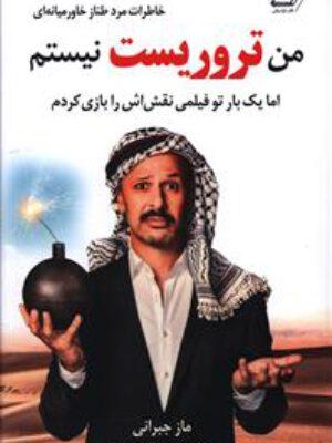 کتاب من تروریست نیستم اثرماز جبرانی انتشارات کوله پشتی
