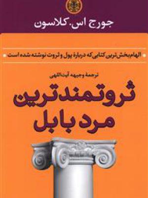 کتاب ثروتمندترین مرد بابل اثر جورج اس کلاسون انتشارات کتاب پارسه