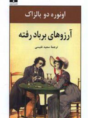 کتاب آرزوهای برباد رفته اثر اونوره دو بالزاک انتشارات نیلوفر