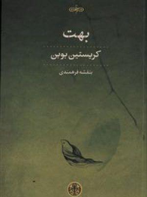 کتاب بهت اثر کریستین بوین انتشارات کتاب پارسه