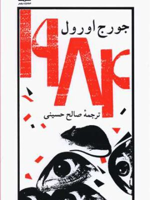 کتاب 1984 اثر جورج اورل انتشارات نیلوفر