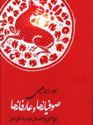 کتاب صوفیانه ها و عارفانه ها اثر نادر ابراهیمی انتشارات روزبهان