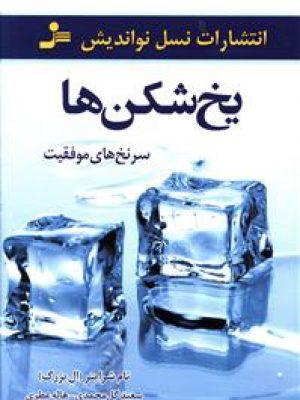 کتاب یخ شکن ها اثر تام شرایتر انتشارات نسل نو اندیش