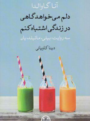 کتاب دلم می خواهد گاهی در زندگی اشتباه کنم اثر آنا گاوالدا انتشارات پارسه