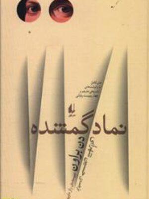 کتاب نماد گمشده اثر دن براون انتشارات افق