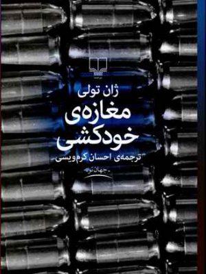 کتاب مغازه خود کشی اثر ژان تولی انتشارات چشمه