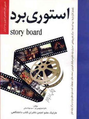 کتاب استوری برد اثر اصغر فهیمی فر انتشارات مارلیک