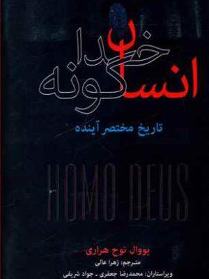 کتاب انسان خداگونه (تاریخ مختصر آینده) اثر یووال نوح هراری انتشارات نشر نو