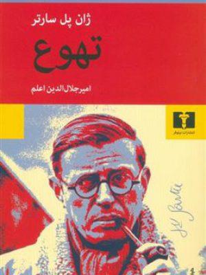 کتاب تهوع اثر ژان پل سارتر انتشارات نیلوفر